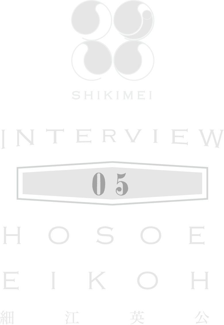 SHIKIMEI INTERVIEW 05 - 細江 英公 HOSOE EIKOH